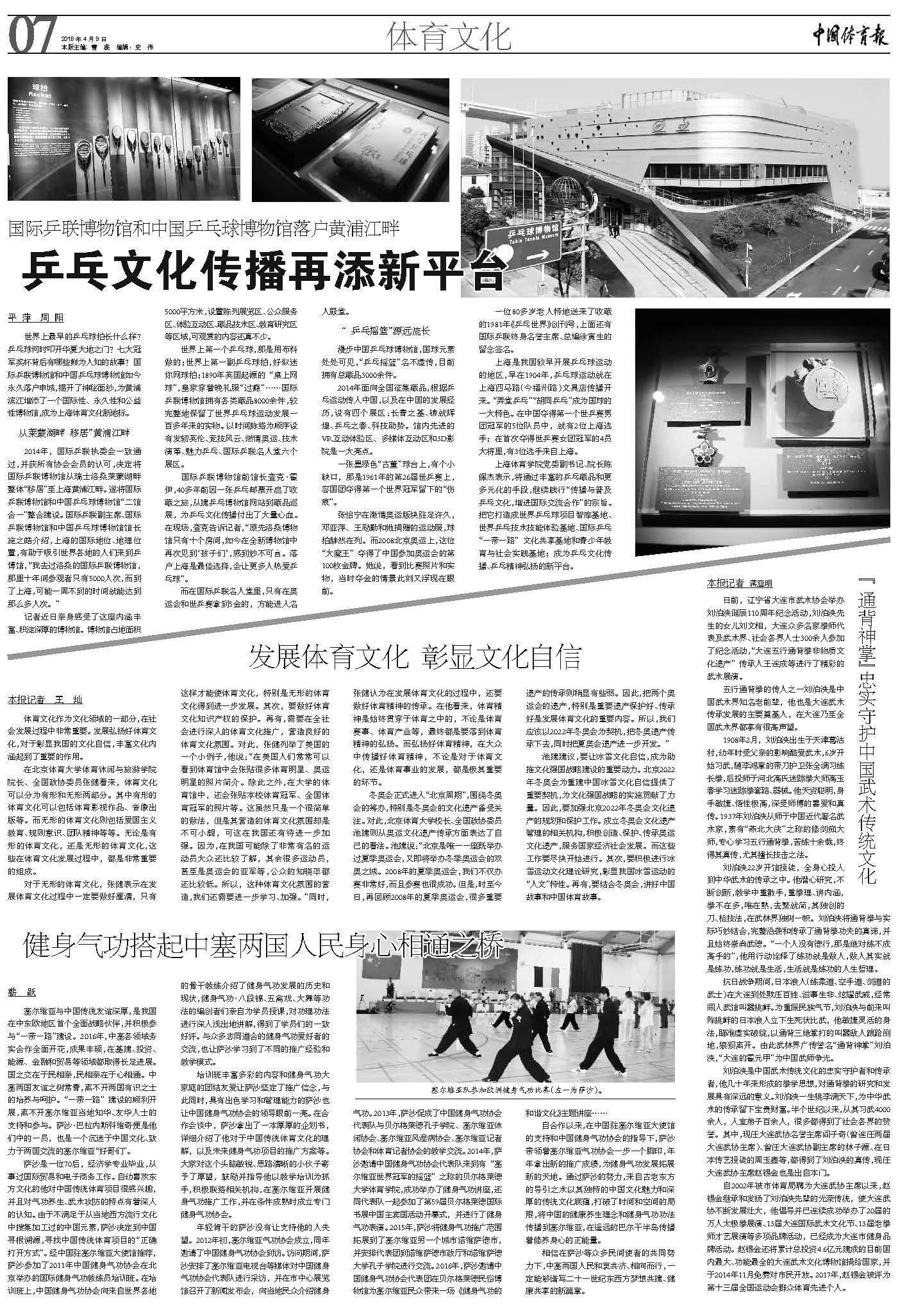 Cigong_savez_u_kineskim_novinama_2018