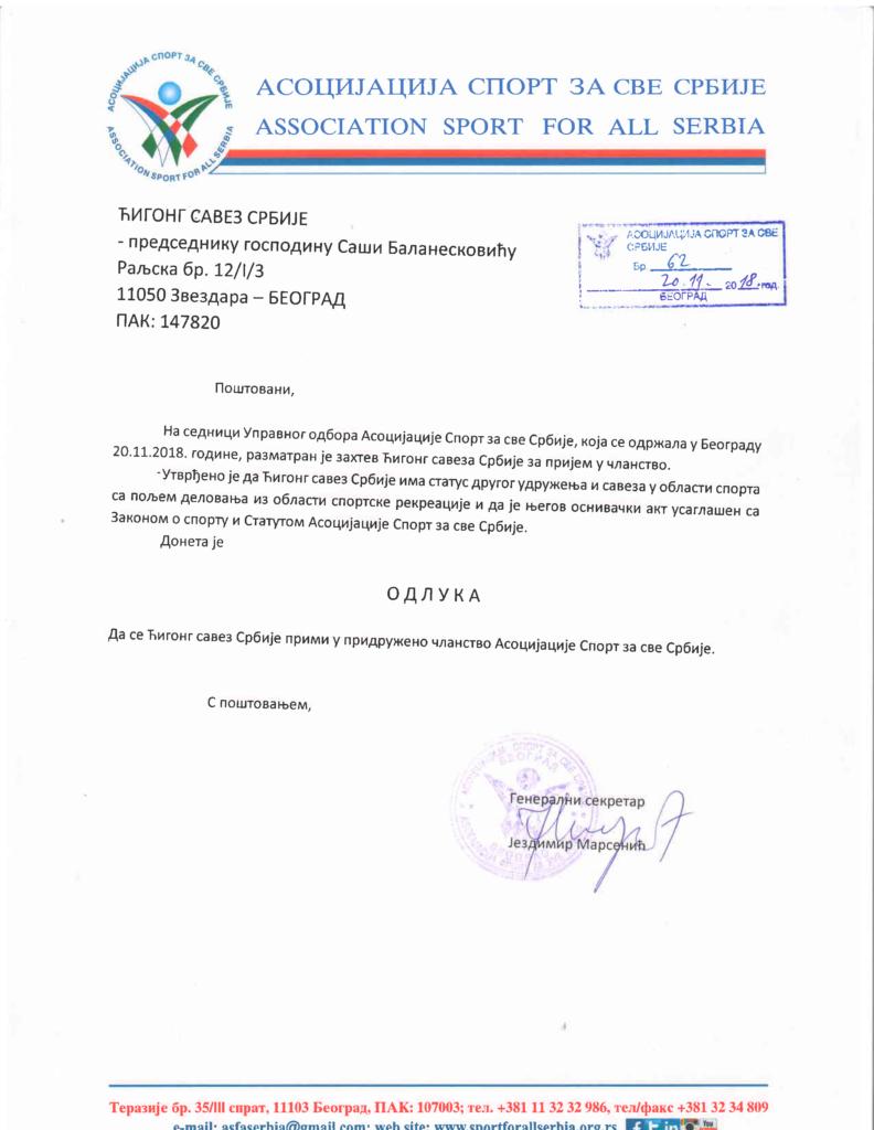 potvrda o članstvu - Ćigong savez Srbije